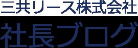 三共リース株式会社 社長Blog