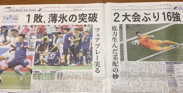 2018年6月29日日経新聞