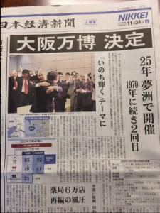 日経新聞2018年11月24日