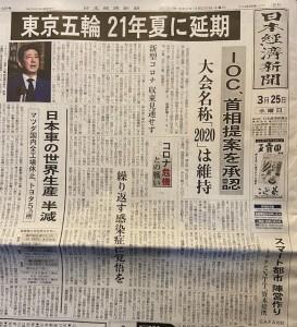 東京五輪延期記事