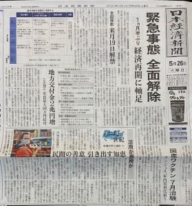 2020年5月26日日経新聞朝刊