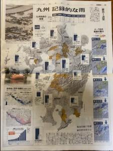 2020年7月11日読売新聞