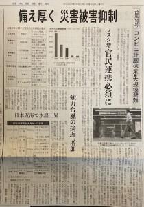 日経新聞2020年9月8日