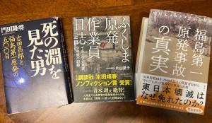 原発事故関連書籍k